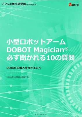 DOBOT10questions_tobira.png